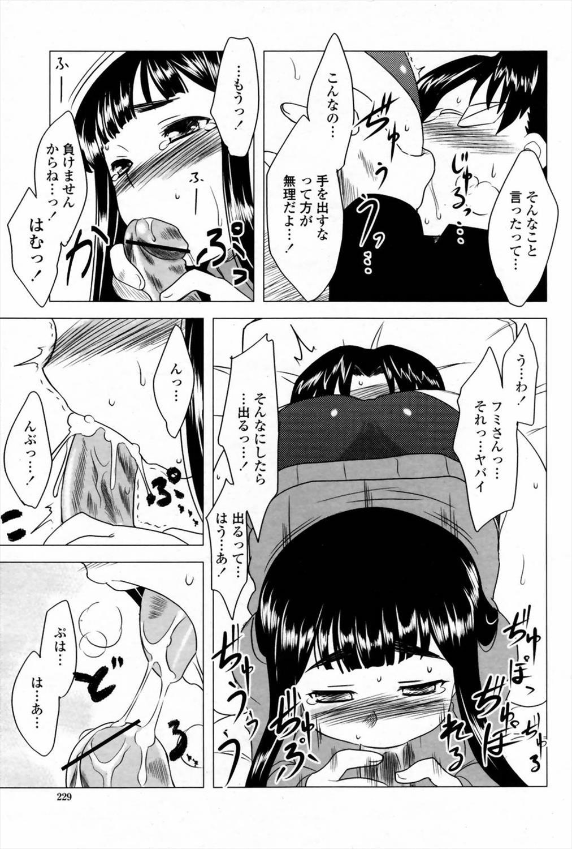【エロ漫画】ぽっちゃり系彼女がまた太ってムチムチお尻を向けられる69プレイセックスして生ハメ中出しwww