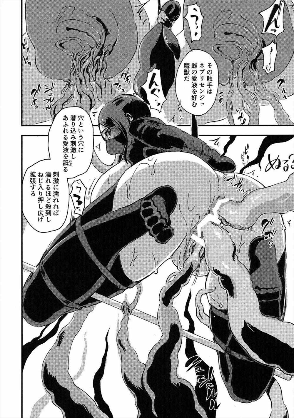 漫画 bl 触手 エロ