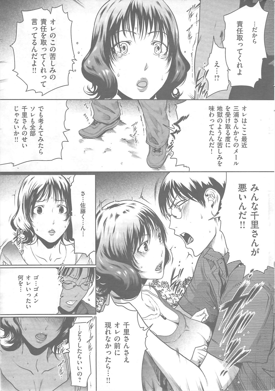 【エロ漫画】結局男と別れて優しい青年に告白され付き合うことになりイチャラブセックスしていたら段々と青年の様子がオカシくなってくる…