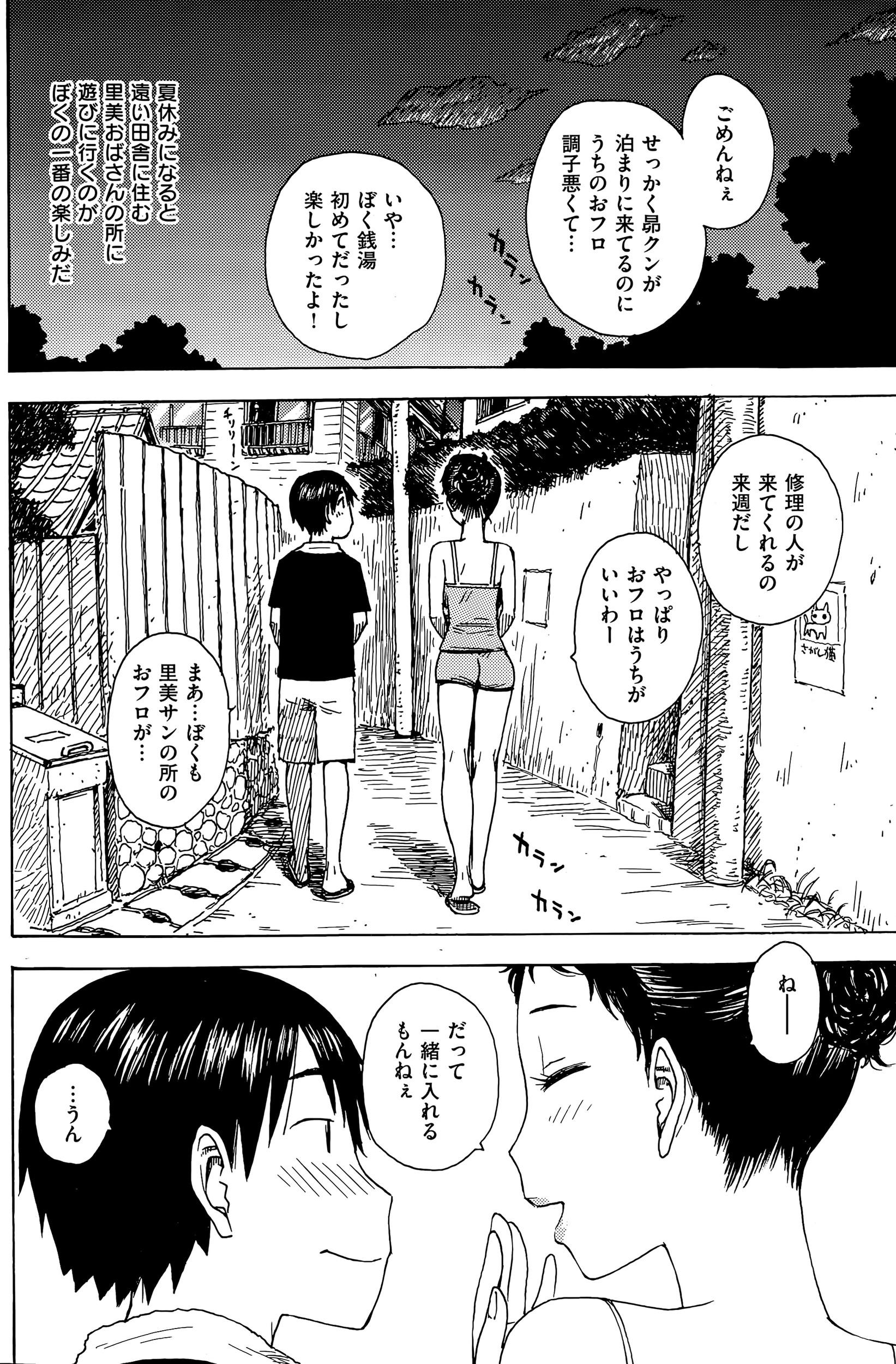 【エロ漫画】親戚の叔母さんの家にお泊りする青年が近所の公園の砂場をお風呂に見立ててイチャラブセックスしちゃったwww