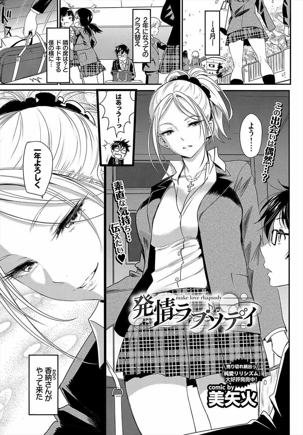 【エロ漫画】クラス替えでギャルビッチと隣の席になったメガネ男が野外で彼女に誘惑され手コキ!騎乗位セックス生挿入中出ししちゃうww