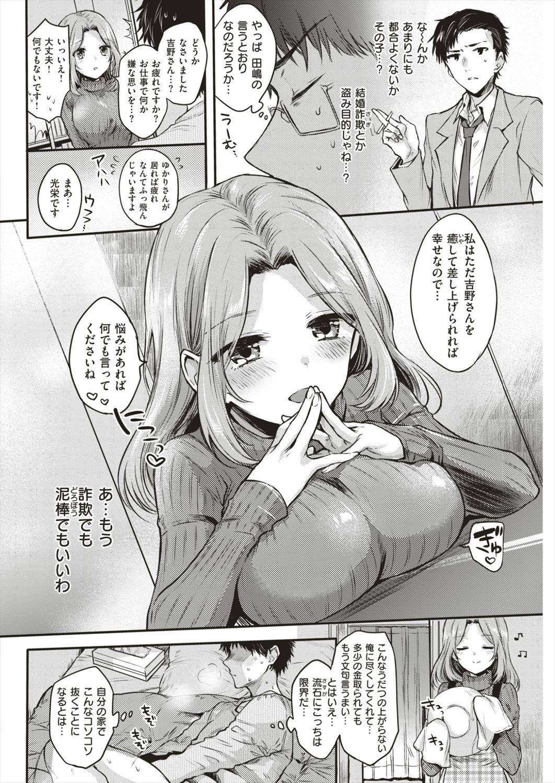 【エロ漫画】人生最悪のときに出会った天使のような女性と同居することになってパイズリ生挿入中だしご奉仕セックスまでされるけれども、彼女は一体…!?