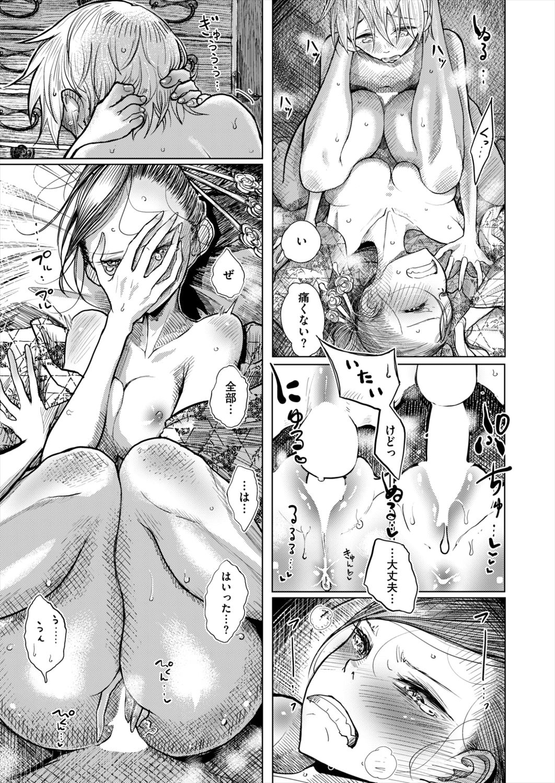 【エロ漫画】娼婦館に売られた男の子は男性客の相手の練習として女郎に筆おろしセックスさせられ、拘束されて逆調教されちゃうwww