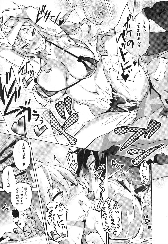 【エロ漫画】もともとシスコンだった弟が妹の寝込みを襲おうとしているのを目撃し、姉が自ら性奴隷になってエロ下着きて近親相姦セックスしまくるww
