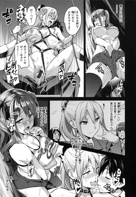 【エロ漫画】兄と姉が夜の公園で変態調教プレイしているのを目撃した妹は兄の部屋に夜這いをかけて近親相姦セックスしちゃうww