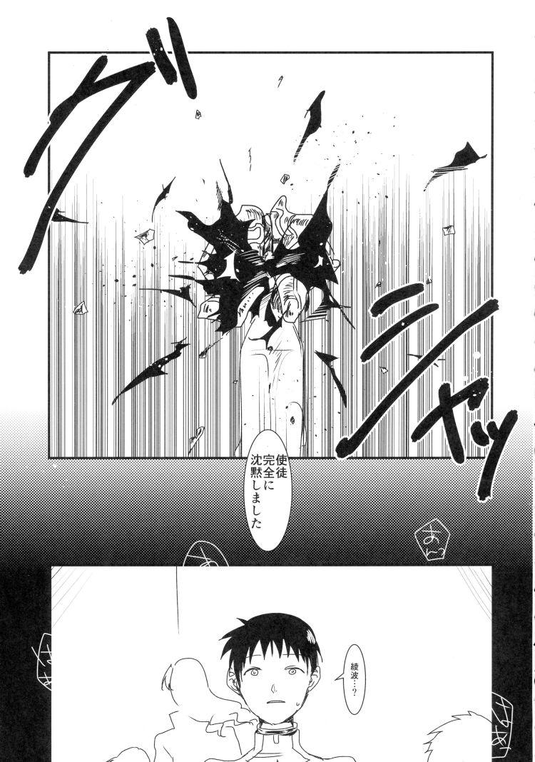 エロ同人誌綾波レイの体に使徒が現れ殲滅するために機械姦され