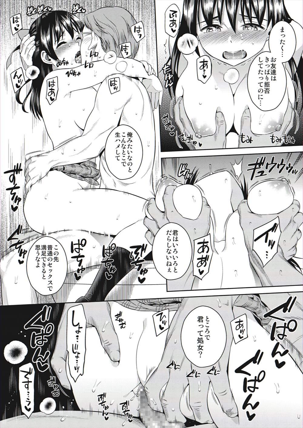 【エロ同人誌】痴漢されることに興奮を覚えたJKが素股されて発情し、トイレに誘ってぐちゃぐちゃなオマンコ見せおねだり!【C93/オリジナル】