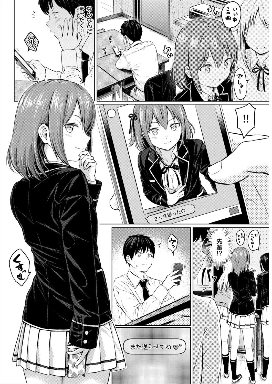 【エロ漫画】クラスメイトのJKから送られてくる自撮り画像が段々過激になってムラムラした男子生徒を誘惑し学校で生挿入中出しイチャラブセックスwww