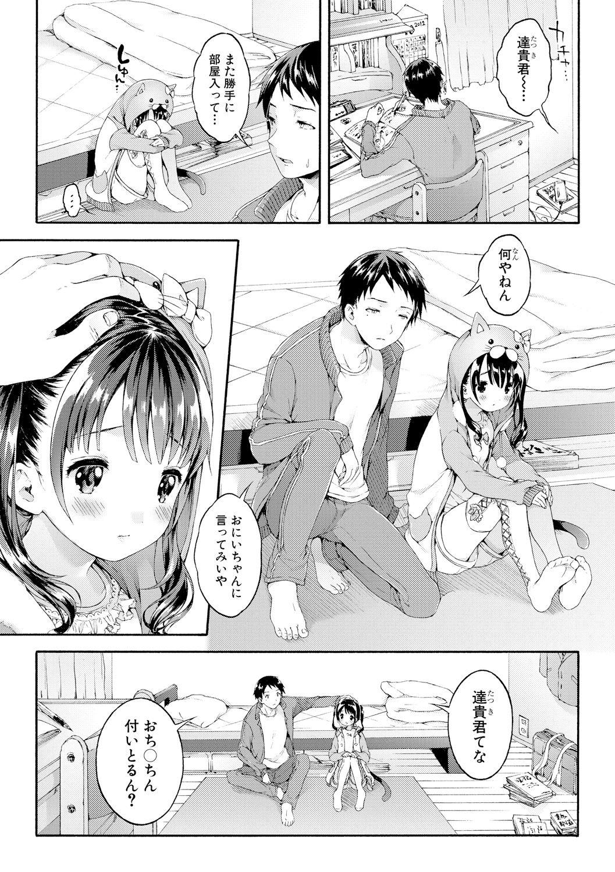 【エロ漫画】クリトリスをおちんちんだと思った少女がJKに!誘惑されて君にしてアヘ顔になっちゃう彼女に制服ハメイチャラブセックスwww