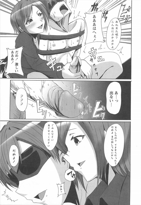 【エロ漫画】実の姉に全裸に向かれて縛られ目隠しされている弟!人参を逆アナル異物挿入され手コキされて騎乗位逆レイプされちゃうww