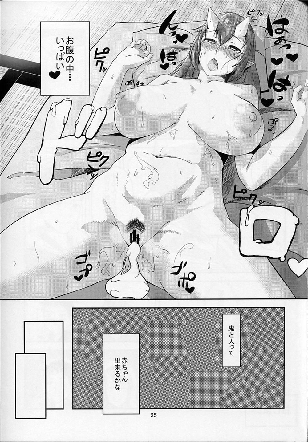 【エロ同人誌】巨乳女が鬼娘であることをちっとも気にしない人間の男が旅行先の宿でイチャラブセックス生挿入中出しww【オリジナル】