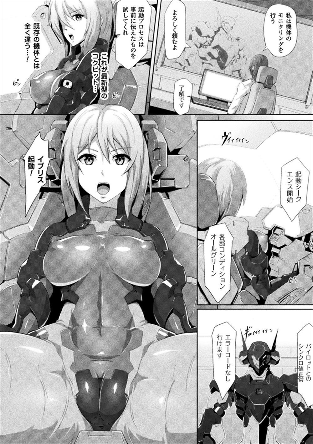 【エロ漫画】機械と人間の完全な融合のために快楽倍増の媚薬を打ち込まれ機械触手で二穴ファック機械姦レイプされる女ww