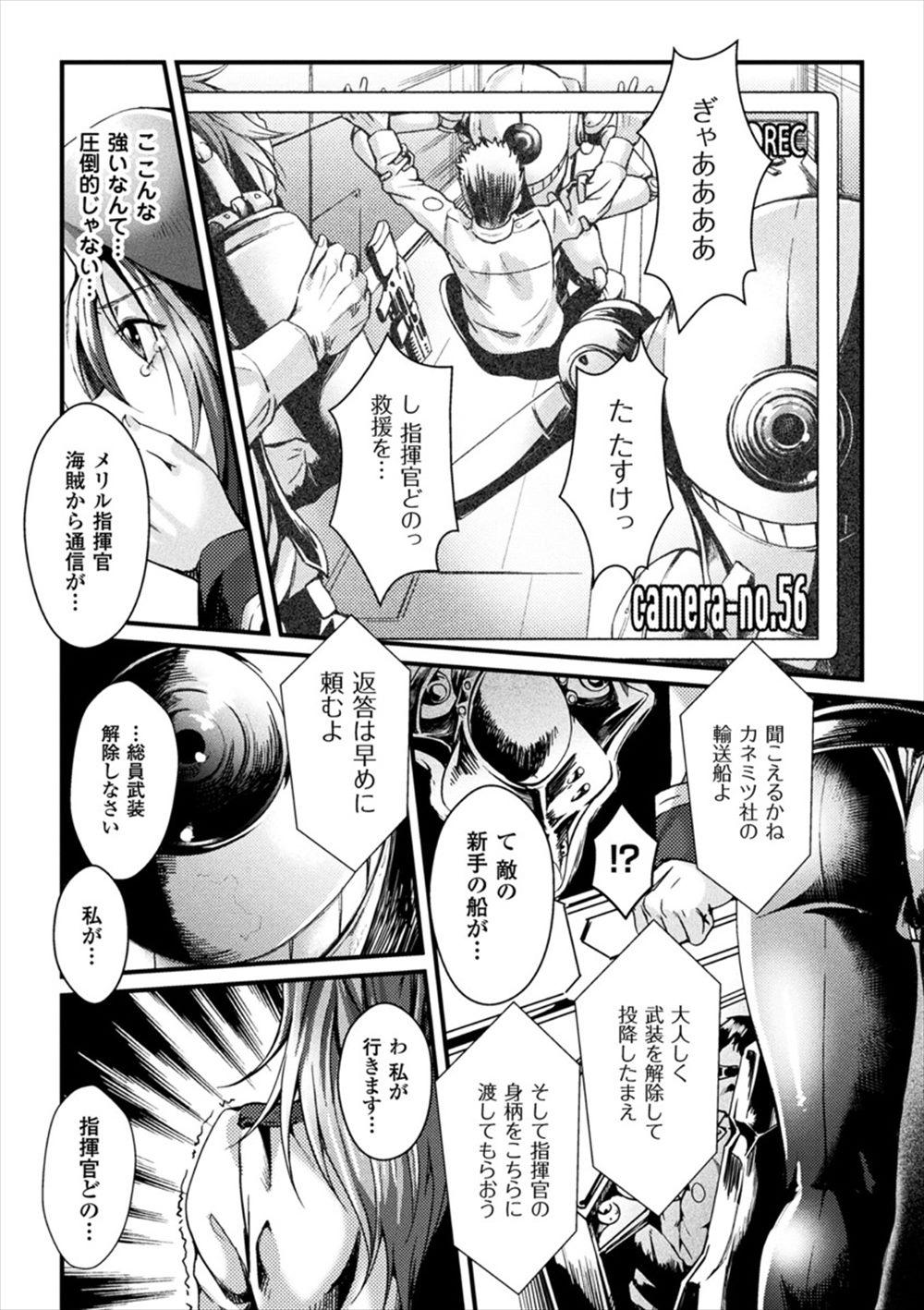 【エロ漫画】宇宙海賊に襲われた宇宙船の女船長が機械姦陵辱レイプされる!容赦のない機械触手に子宮ガンガン突かれて為す術もなく快楽堕ちして宇宙に放り出されるwww