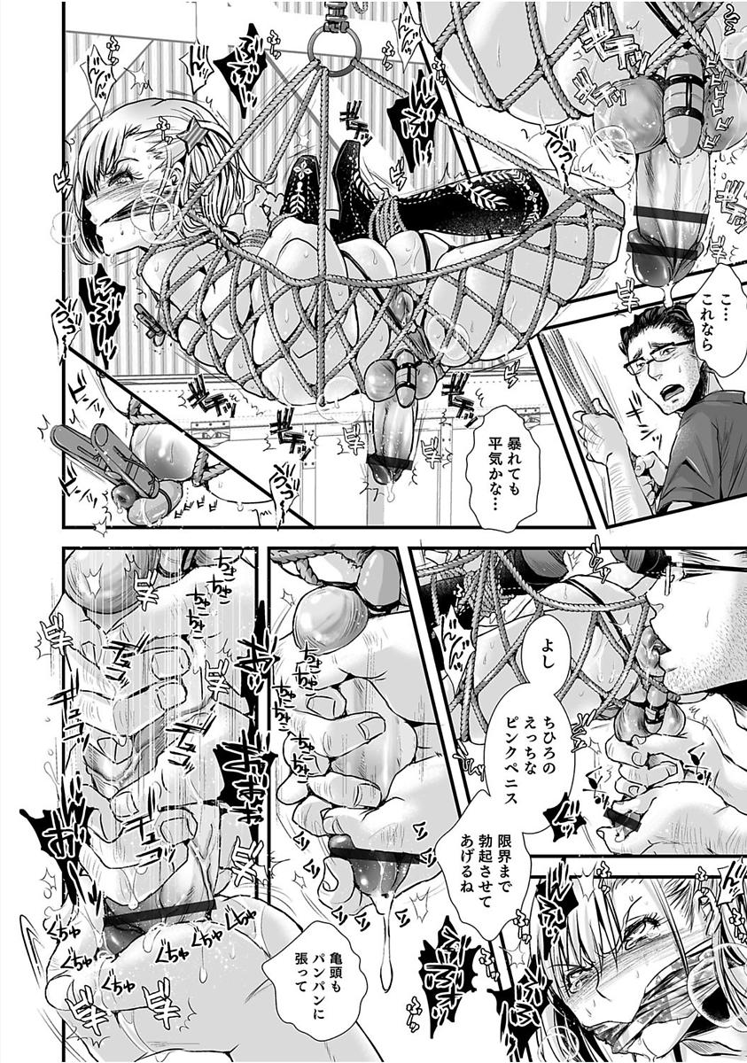 【エロ漫画】恋人の親戚のオジサンをフェラチオしようとしたら間違ってオジサンの兄にプレイしてしまい緊縛、ローター責め乳首バサミで玩具責めされ我慢できずにアナルファックおねだりする男の娘www