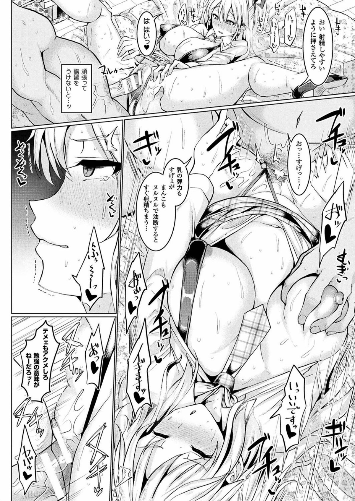 【エロ漫画】キモデブの家庭教師のビッチJDに催眠術をかけて自分の性奴隷肉便器に仕立て上げ性欲処理として使い続けるwww