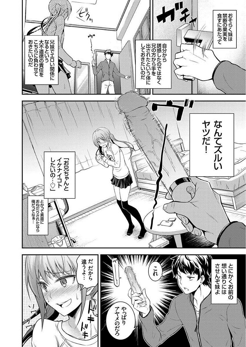 【エロ漫画】ピンクローターやバイブをわざをおいて兄を挑発する妹にお仕置き近親相姦セックスしちゃう兄www
