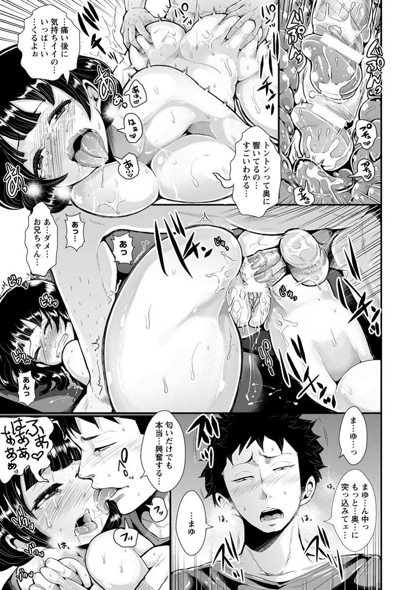 【エロ漫画】嫌われていたと思っていたお兄ちゃんから押し倒されて告白され、両思いになって近親相姦イチャラブセックスしちゃうwww