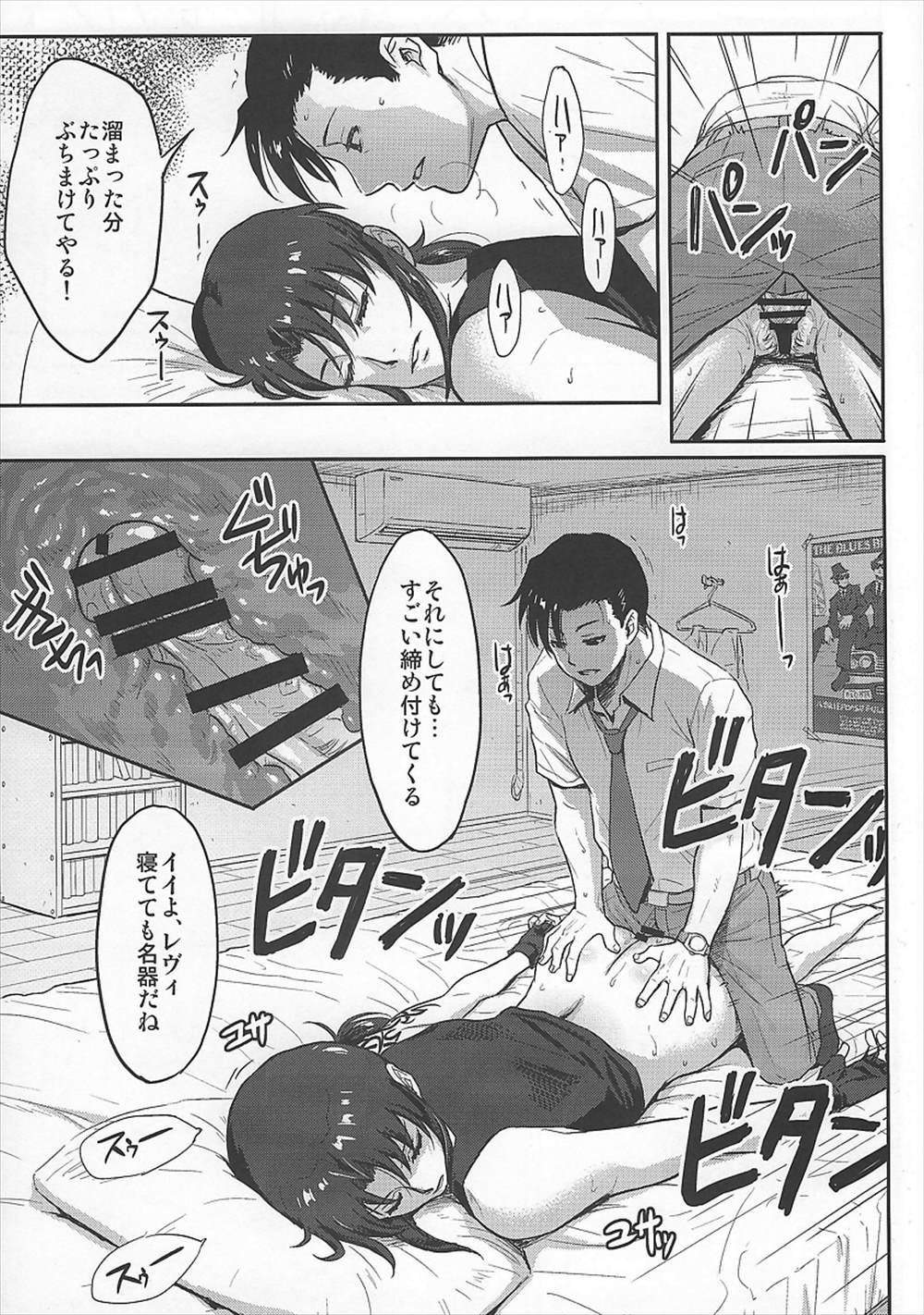 【エロ同人誌】レヴィに睡眠薬飲ませたロックはチンポ取り出して口にねじ込み「名器」と連呼しながら睡眠姦レイプするけれども…!?【C93/BLACK LAGOON】