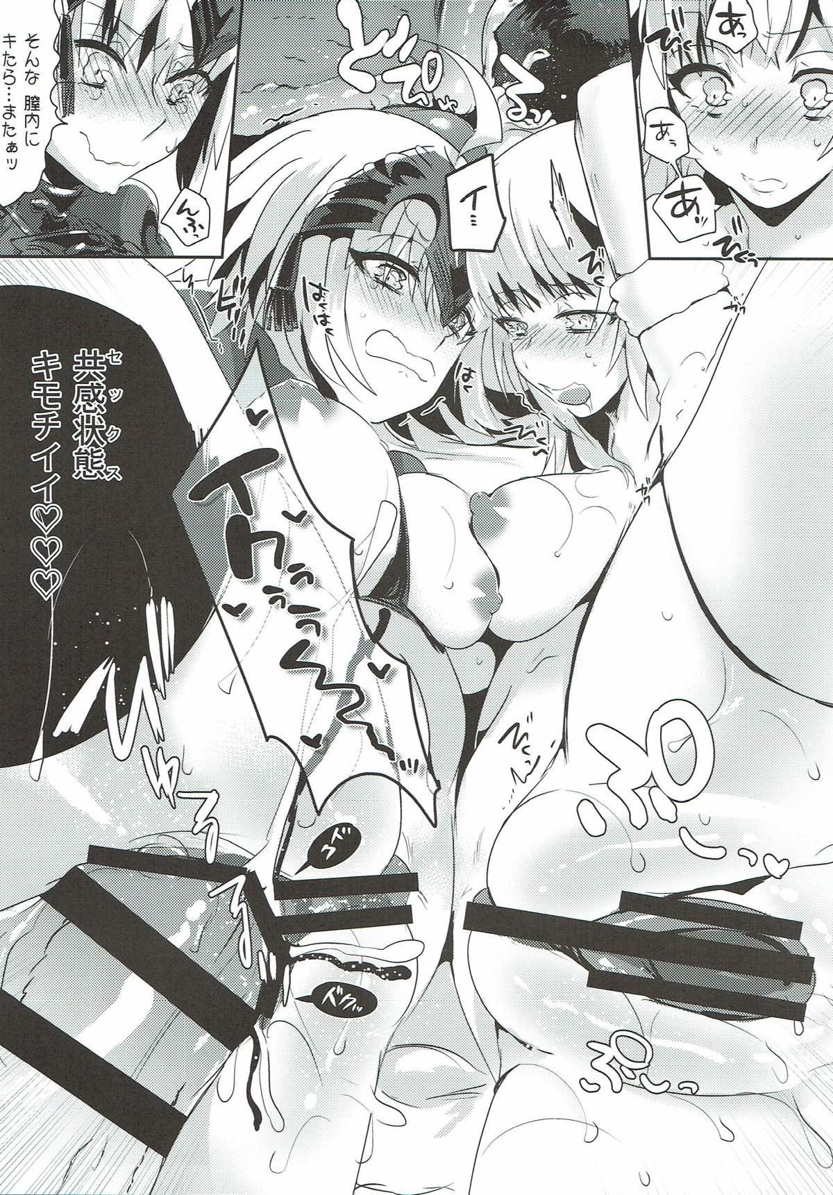 【エロ同人誌】ツンデレ邪ンヌと絆をあげたいマスターが聖女様の提案でセックスによる3p乱交生挿入中出しで絆をあげていくwww【C93/Fate Grand Order】