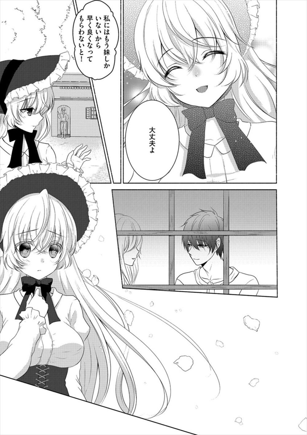 【エロ漫画】妹の薬代を稼ぐために売春をしている姉が妹の彼氏に見つかり目の前でNTRレイプされるwww