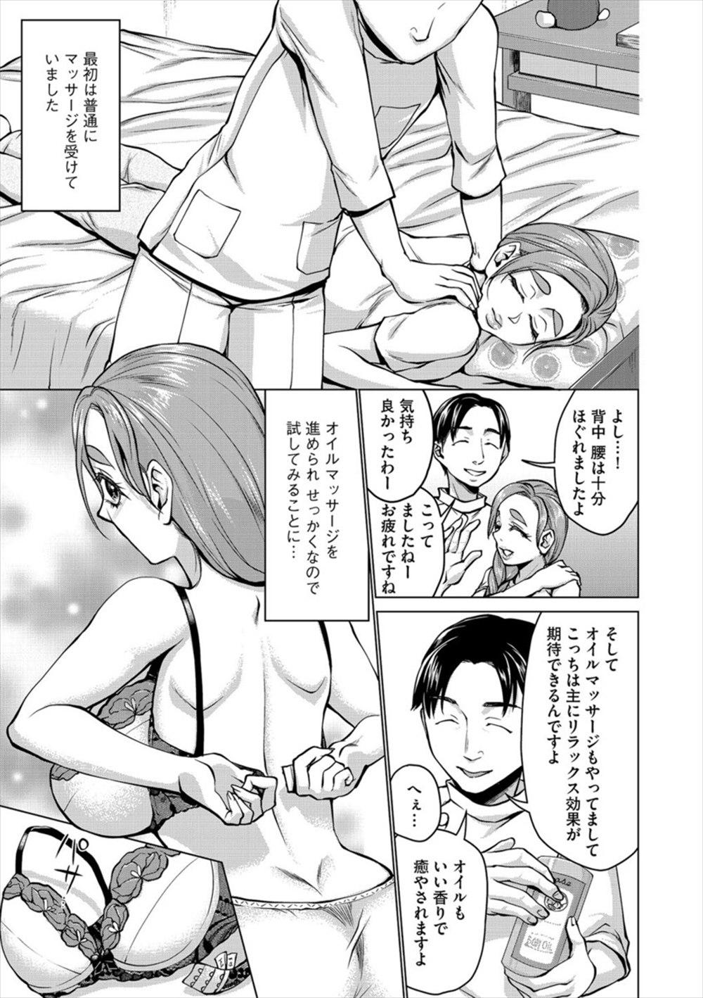 【エロ漫画】無料マッサージに惹かれて施術を受ける人妻熟女が性感マッサージでセクハラされNTRレイプされてしまうwww