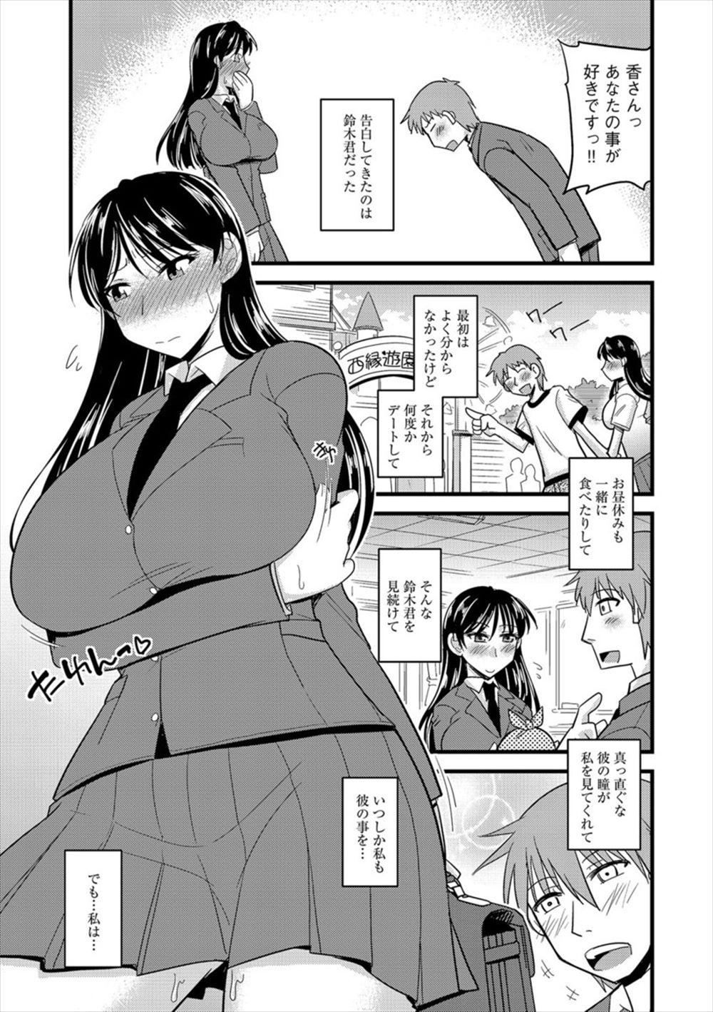 【エロ漫画】彼氏ができたのに弟に服の下緊縛状態でのデートを命令され逆らえないお姉ちゃんが今日も弟チンポで近親相姦セックスwww