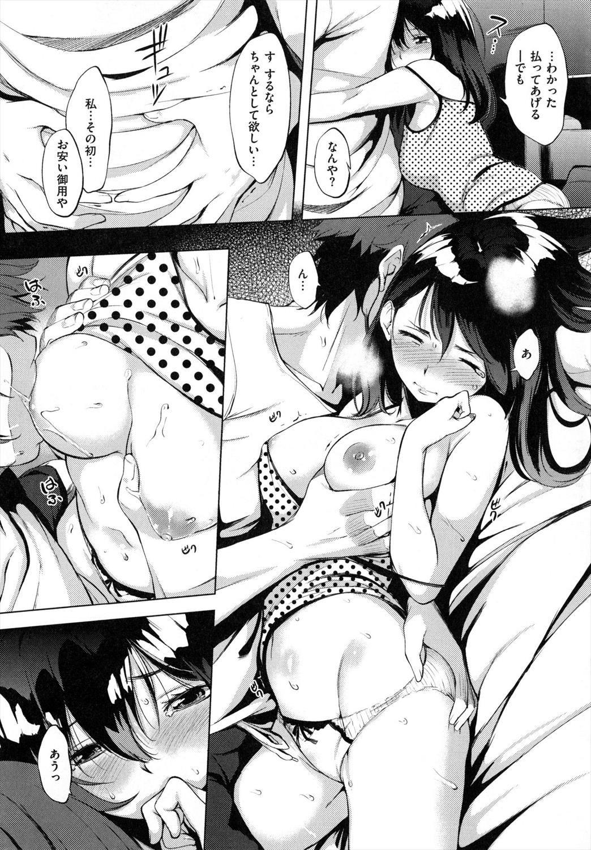 【エロ漫画】家出少女JKをお持ち帰りした男…しかし全然手を出してこなくてJKがムキになっていたら家に帰る夜に処女喪失生挿入中出しセックスしちゃったwww