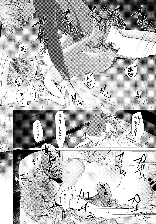 【エロ漫画】ラブホで援交しているJK…事後にクローゼットの中には兄が隠れていてそのまま近親相姦セックスしちゃうwww【本領はなる:それが終わりというのなら】