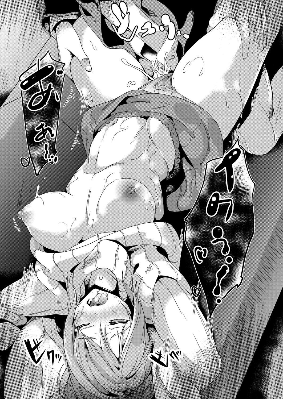 【エロ漫画】浮浪者のオジサンを助けた青年がお礼に彼の洗脳催眠能力で好きな人を洗脳してもらって催眠姦レイプしだんだん快楽にドハマリしていく…
