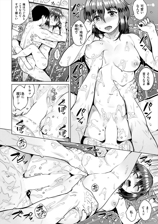 【エロ漫画】酔っ払ったJDに今日だけお願いを聞いてと言われてラブホに行き、彼女のトロマンに生挿入中出しセックスしちゃうwww【さじぺん:とろ酔い】