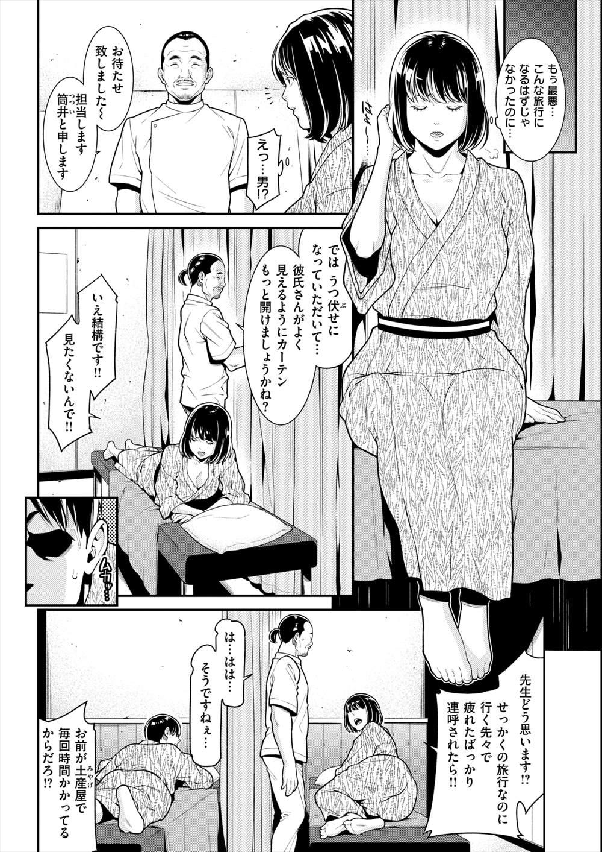 【エロ漫画】喧嘩した夫婦がマッサージしにきたらカーテン越しに其々のマッサージ師とNTRセックスしているwww【終焉:発情リフレ】
