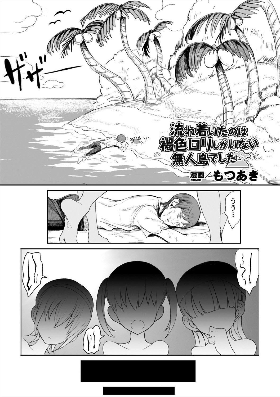 【エロ漫画】起きたら騎乗位顔面クンニ3p乱交…流れ着いた無人島で童女に種付セックスwww【もつあき:流れ着いたのは褐色ロリしかいない無人島でした】
