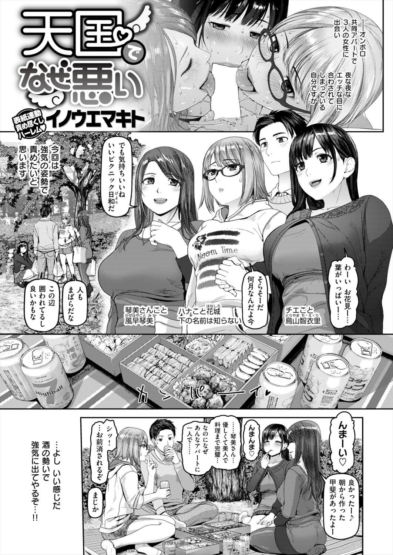 【エロ漫画】共同アパートに住む女性3人と野外プレイ乱交…人通りのある森で生挿入中出ししまくっている男www【イノウエマキト:天国でなぜ悪い】