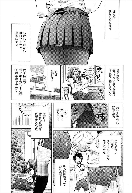 【エロ漫画】緊縛オナニープレイしているJK…秘密を知った男子生徒が乱入して宙吊りレイプ!【井上よしひさ:月曜日のタイツ】