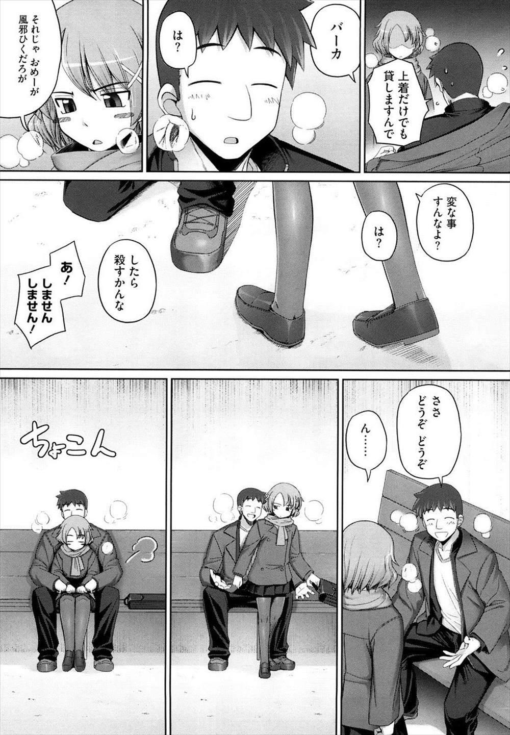 【エロ漫画】バスに乗り遅れたカップルが野外プレイ…黒パンスト破って生挿入中出しイチャラブセックスww【無望菜志:寒度良好】