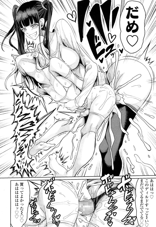 【エロ漫画】女装男の娘にされて目隠し拘束逆アナル…反対ゲーマーに敗北したショタがメスイキさせられるwww【もつあき:世界最強の女 VS 町内最強の少年】