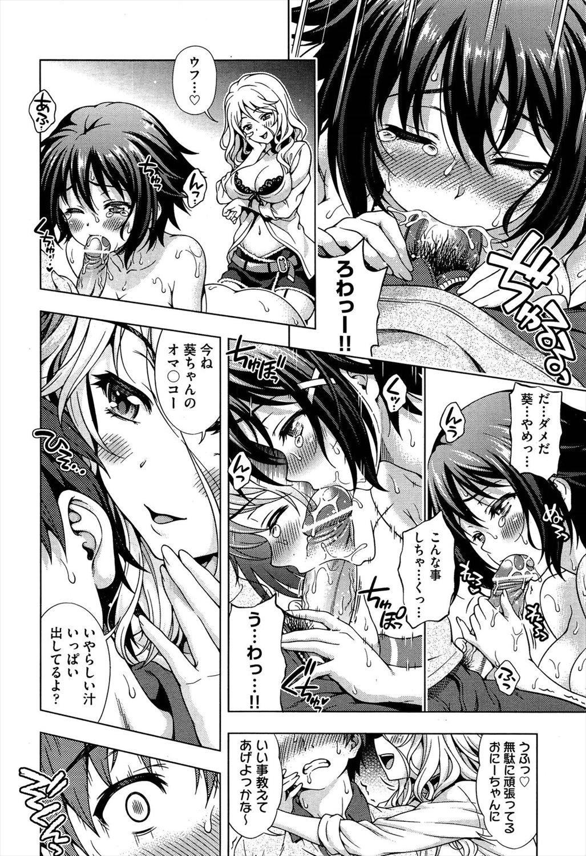 【エロ漫画】ヤンキーJKを倒した妹が復讐される…兄を人質にとられて全裸に剥かれ近親相姦を強要されるwww【焼肉キング:葵クライシス!】