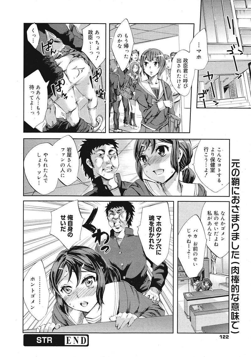 【エロ漫画】幼なじみとアナルファックしているのに彼女ができたって…?好きな男をとられたJKがアナルで誘惑して寝取っちゃうwww【えむあ:STR】