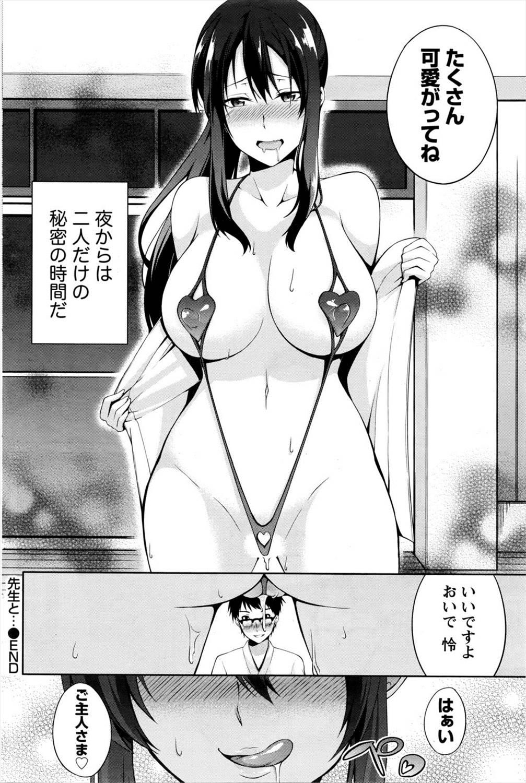 【エロ漫画】強い空手教師に憧れて近づいたら痴女だった…胴着の下にはエロ下着着込んでいた先生と生挿入中出しイチャラブセックスwww【ゆきの:先生と…】