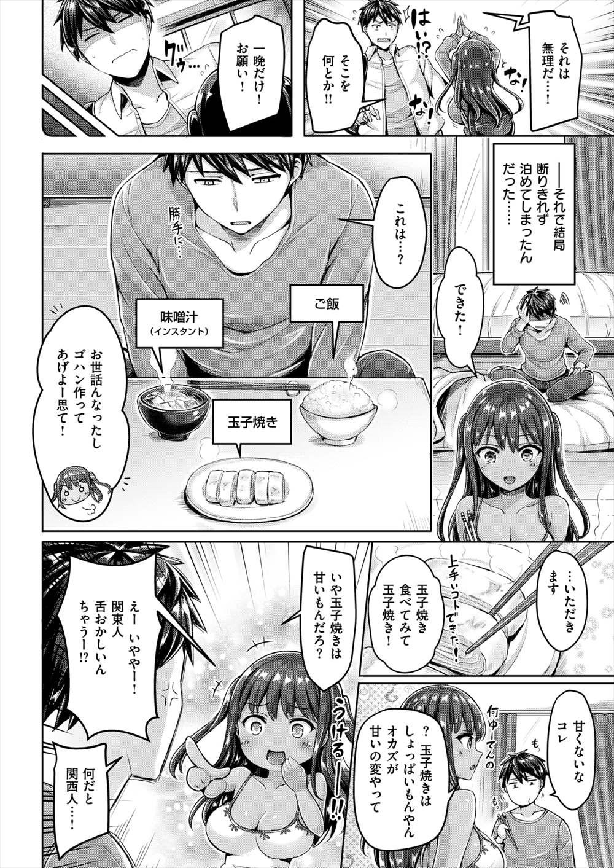 【エロ漫画】関西弁の黒ギャル女子を泊めてあげて…お礼に黒ギャルのオマンコに生挿入中出しさせてもらう青年ww【オクモト悠太:あまいのしょっぱいのん】