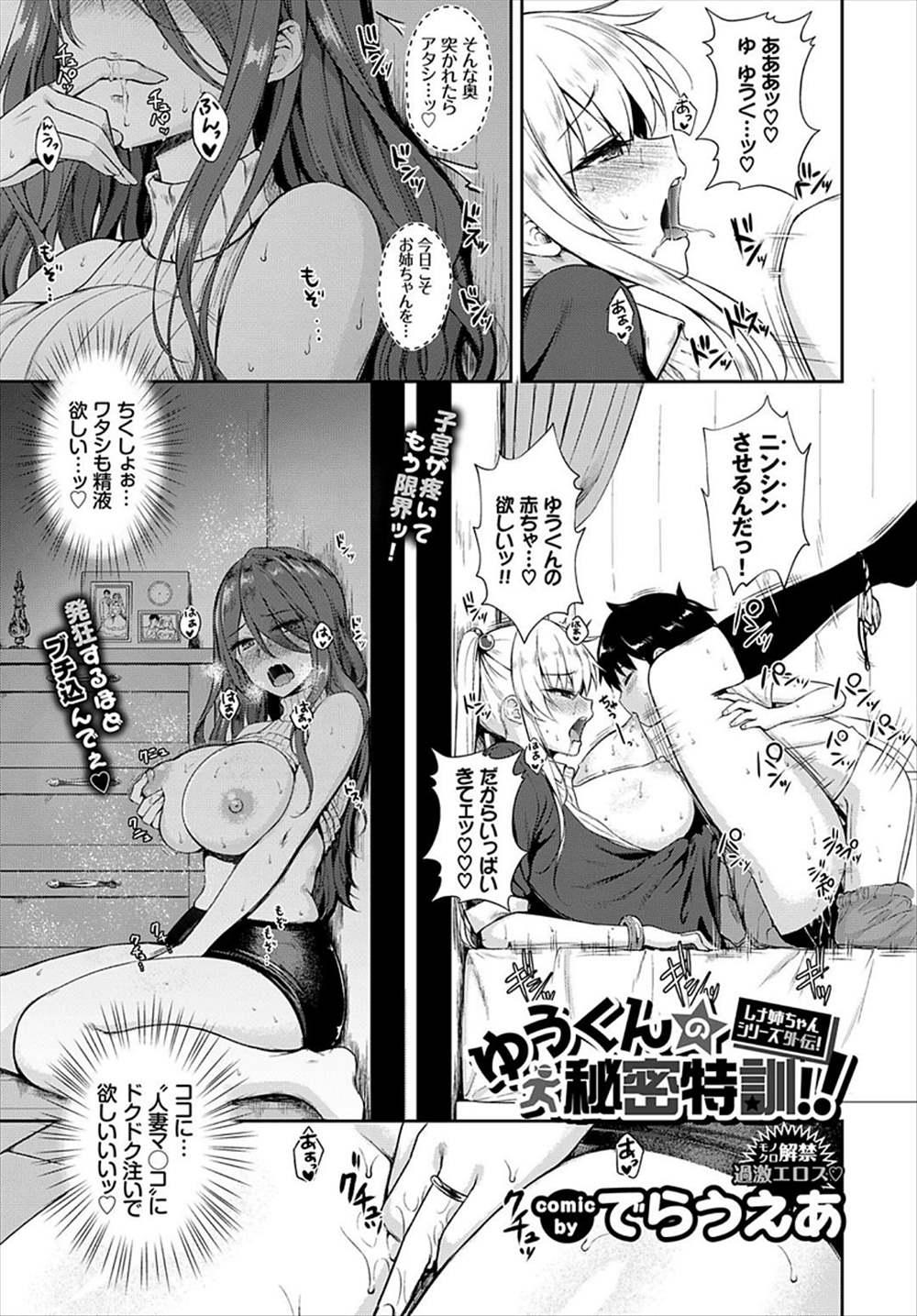 【エロ漫画】ショタに完全屈服した人妻子宮にザーメンドピュドピュ…排卵直前の子宮にショタの精液流されアヘ顔にww【でらうえあ:ゆうくんの秘密の特訓】