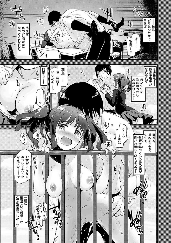 【エロ漫画】露出狂のJKが教室で全裸角オナ…先生に見られたら共犯者になってくれてご主人様として調教プレイwww【もず:羞恥旅行】