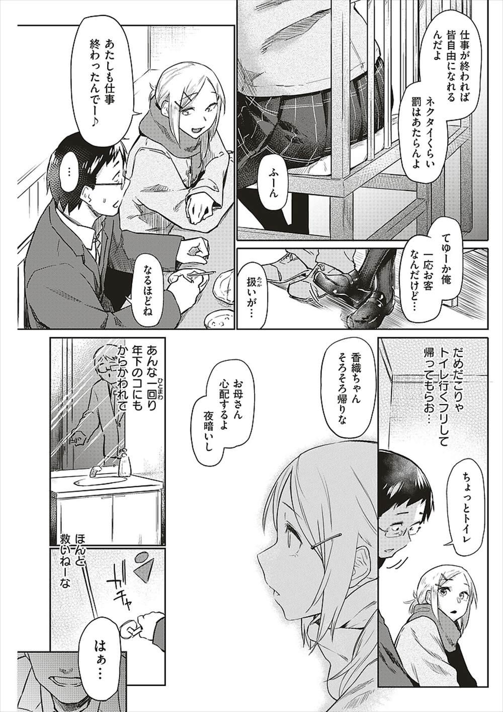 【エロ漫画】バイトの少女が子供扱いされリーマンを逆レイプ…トイレに一緒に閉じこもってオマンコみせつけ生挿入中出し立ちマンセックスwww【えーすけ:最終電車】