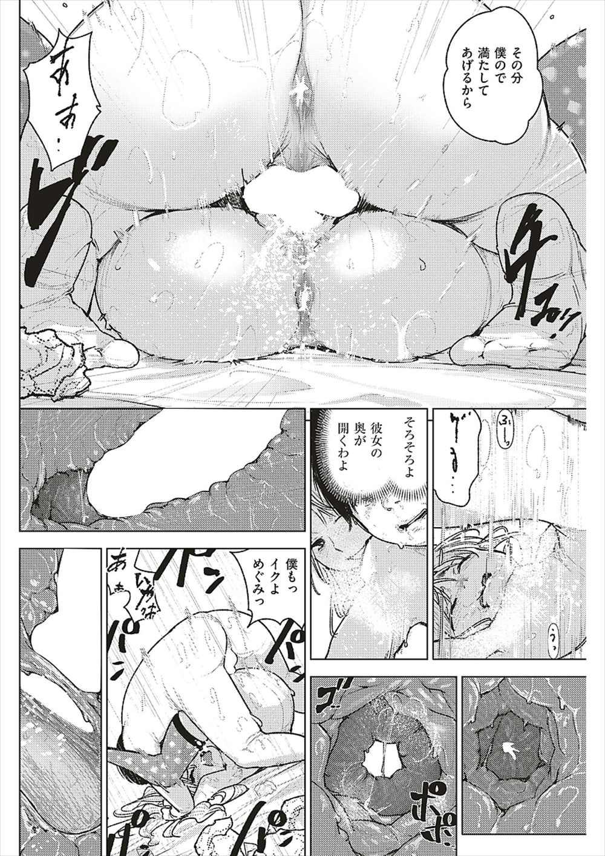 【エロ漫画】同級生がオジサンの家でセックスしているの覗き見…歪んだ性癖をもった少年が同じくのぞき見にきた少女を処女喪失レイプするwww【kanbe:茂みの囀り】