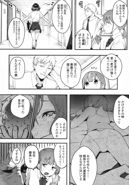 【エロ漫画】付き合ってるJKにドM娘が好きとバレた先生…気づいたら彼女をレイプしていたが、彼女も相当の淫乱ビッチだったwww【じゃが山たらヲ: いじめてみたい】