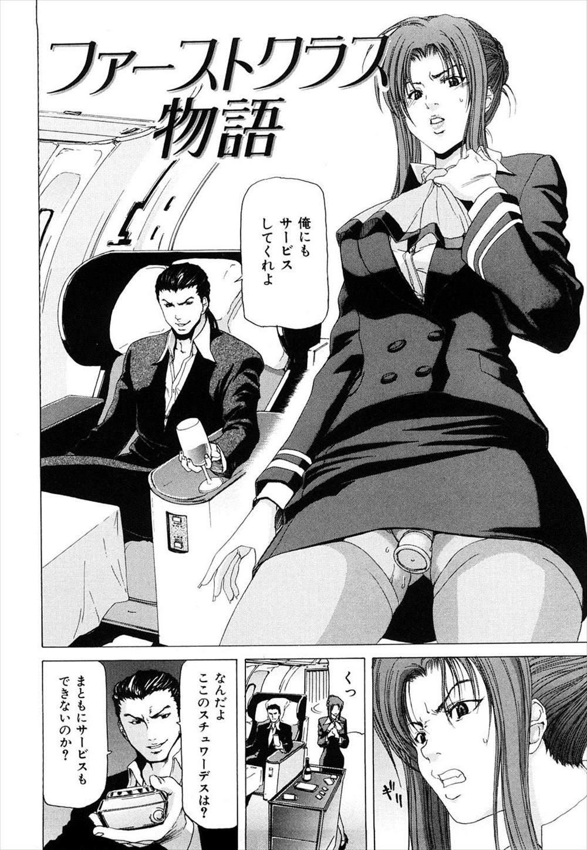 【エロ漫画】 スチュワーデスがバイブハメながら接客…金持ちに脅迫されて陵辱レイプされる【堀博昭:ファーストクラス物語】