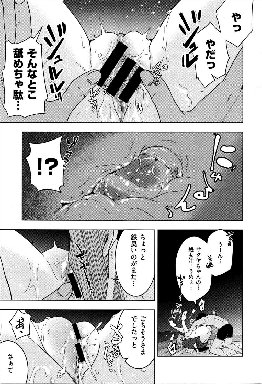 【エロ漫画】遭難して神様に助けられた青年…子宝の神というので押し倒して処女喪失レイプした結果ww【ハカノシンシ:Maiden Venus】