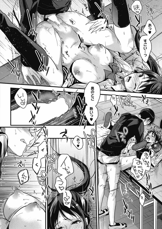 【エロ漫画】部活でオナニーしているのをJKに見られた先輩…彼女に誘惑されオナニーをオカズにして生挿入中出しイチャラブセックスww【みずゆき:放課後の過ごし方】
