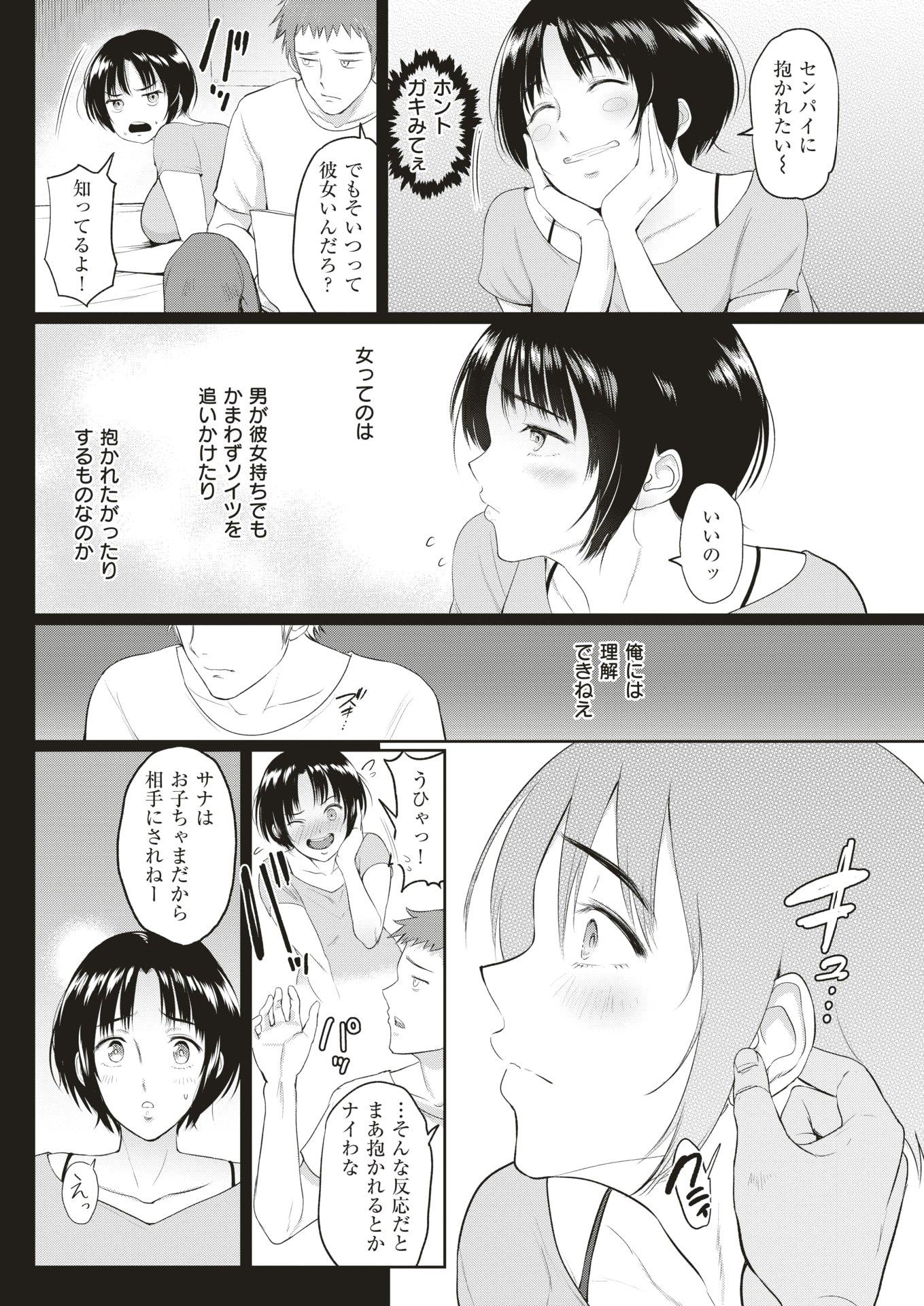【エロ漫画】先輩が好きな幼なじみJKの練習相手になる男子…耳たぶ引っ張ったらそれはセックスの合図ww【ビフィダス:耳たぶスイッチ】