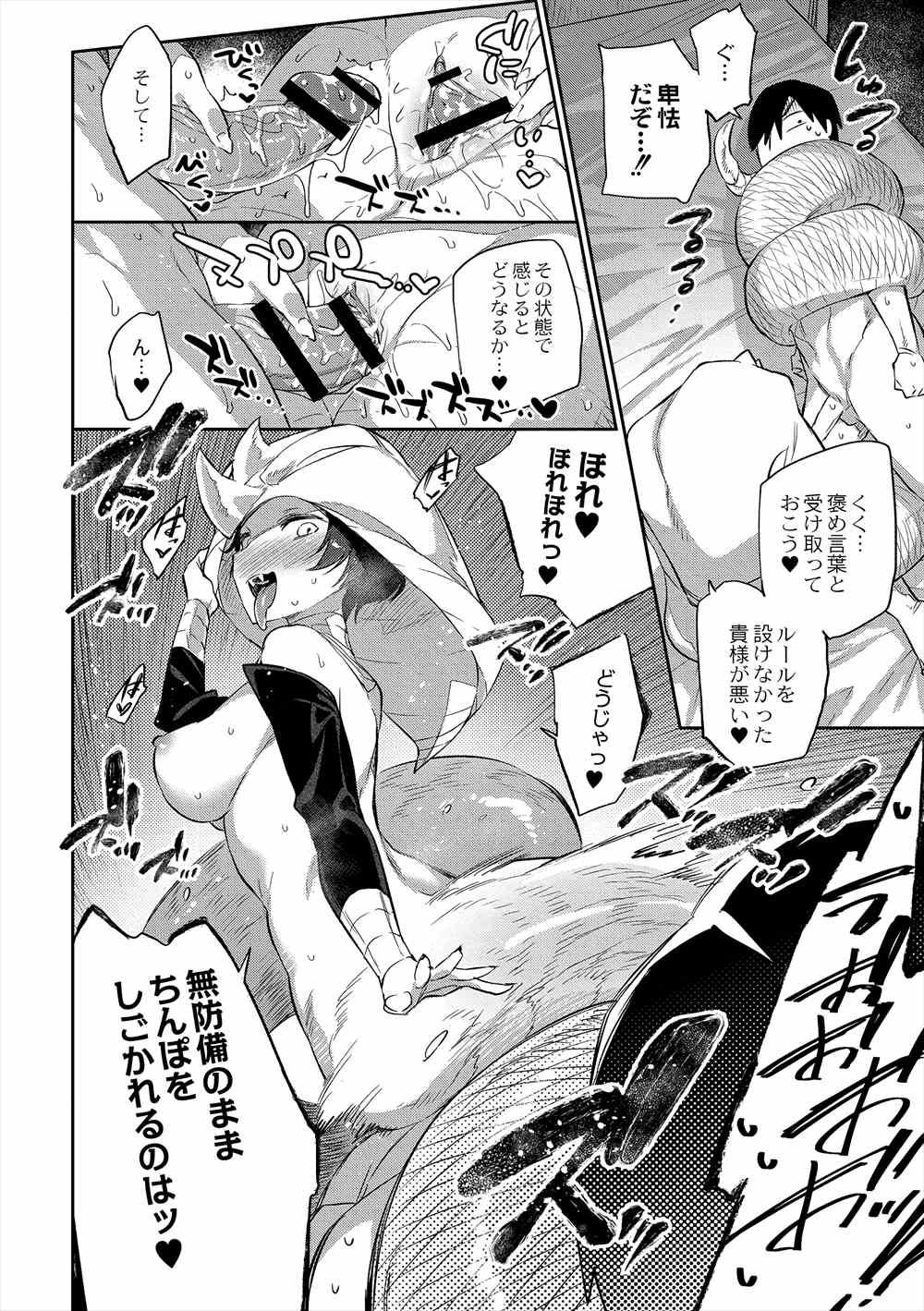 【エロ漫画】ラミア娘は性欲旺盛…やってきた勇者とセックス勝負して生挿入中出しwww【みぞね:雑食勇者 おかわり】